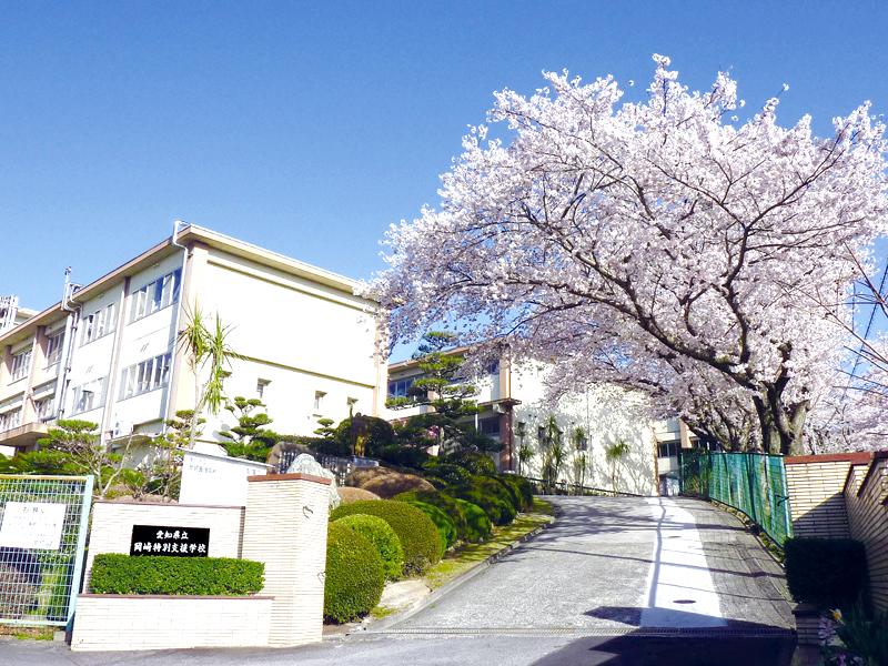 愛知県立岡崎特別支援学校